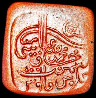 India - Bahawalpur State - Sadiq Muhammad - Ah 1342 - Square Paisa - Rare A68 photo