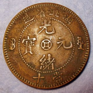 Dragon Copper 10 Cash Hubei Province Qing Dynasty Emperor Guang Xu 1902 - 05 China photo