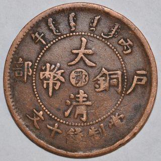 1906 China Hupeh Province 10 Cash Y10j.  4 Vf 大清湖北省丙午年当十铜元四焰火珠七尾龙 photo