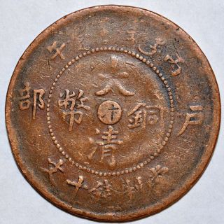 "1906 China Honan Province 10 Cash Y10g Xf 大清中心""汴""十文铜元九焰火珠九尾龙 photo"