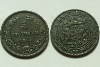 Rare Kingdom Bulgaria 5 Stotinki Coin Standard Lion Crown Europe 1881 Alexander photo