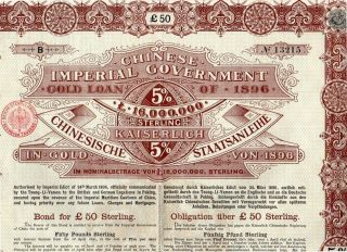 1896 Chinese Imperial Government 5 Gold Loan Bond - 50 Gbp - Plus Coupons - Sweet photo