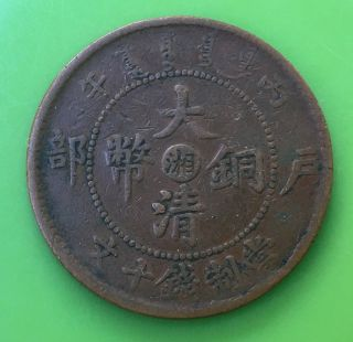 China Hunan Province 10 Cash (1906) Y 10h.  4 photo