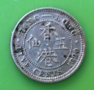 Hong Kong 5 Cents 1890 Km 5 (silver) photo