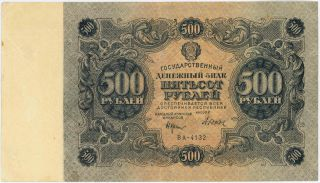 Russia 500 Rubles Of 1922 P135 Xf, photo