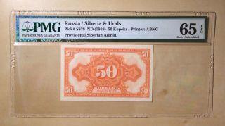 Russia Pick S828 1919 50 Kopeks Provisional Siberian Admin Pmg 65 Epq photo