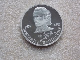 Russia Rouble,  1989,  100th Anniversary - Death Of Mihai Eminescu Proof photo