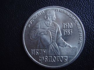 1983 Russia Ussr Commemorative 1 Ruble Rouble Ivan Fedorov Printer photo