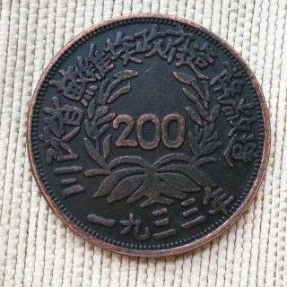 1933 Old Chinese Ancient Copper Coin Collecting Hobby Diameter:35mm photo