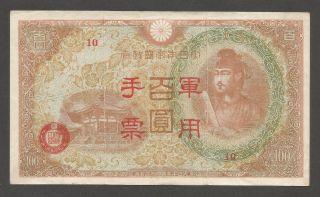 China 100 Yen N.  D.  (1945) ; Vf,  ; P - M30; S/b - 2038; Japanese Occuaption; Wwii photo