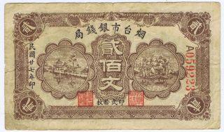 China Yantai Chefoo Yan Taishi Yin Qian Hao (city Bank) 200 Wen (cash) Of 1938 photo