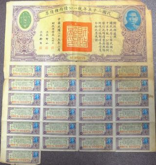 B2046,  China 6 Unification Bond Type C,  5000 Dollars (highest Value) 1936 Fine photo