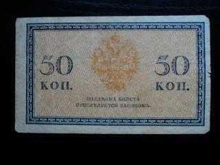 Russia 50 Kopeks 1915,  Circulated Banknote photo