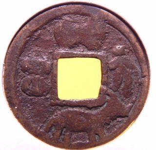 Very Rare Japan Nd Esen: Komahiki Horsepuller,  Small Size Kappa E - Sen Coin photo