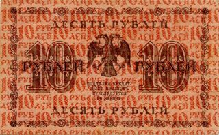 Russia 10 Roubles 1918 Aa - 085 photo