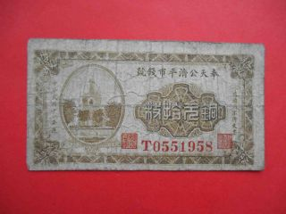 China 1922 Fengtien 10 Coppers Kung Tsi Bank P - S1361 Real photo