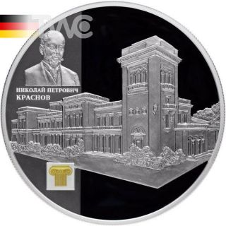 Russia 2015 25 Rubles The Livadia Palace By N.  P.  Krasnov 5oz Proof Silver Coin photo
