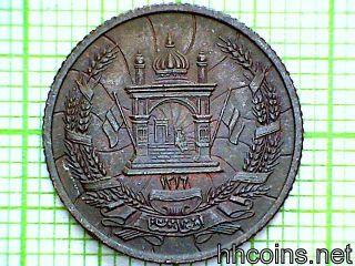 Afghanistan Muhammed Zahir Shah Sh1316 - Ad 1937 5 Pul photo