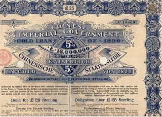 1896 Chinese Imperial Government 5 Gold Loan Bond,  25 Gbp,  With Coupons Sharp photo