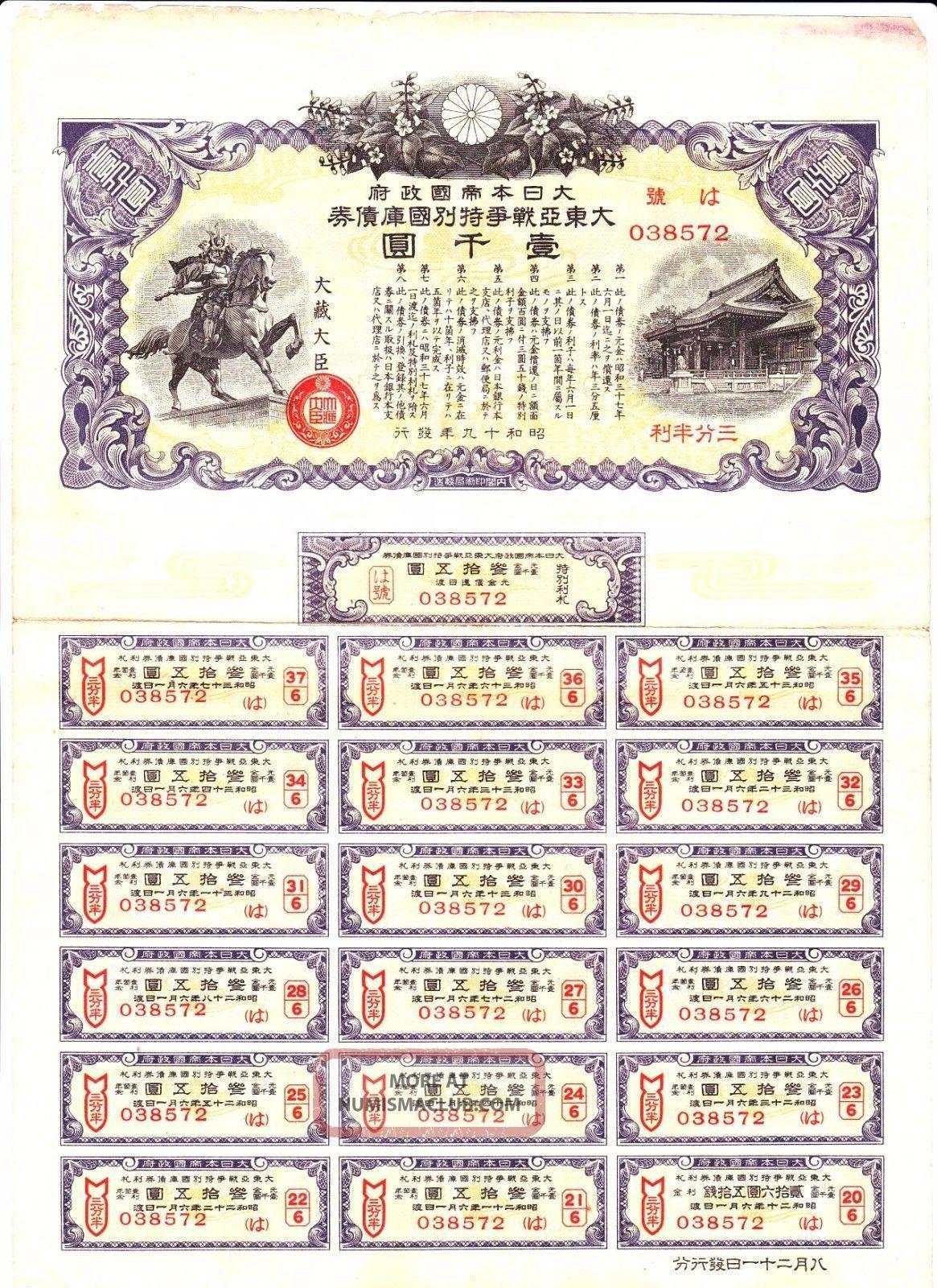 B2585,  Greater East Asia War Special Bond,  1000 Yen,  1944 Wwii Stocks & Bonds, Scripophily photo