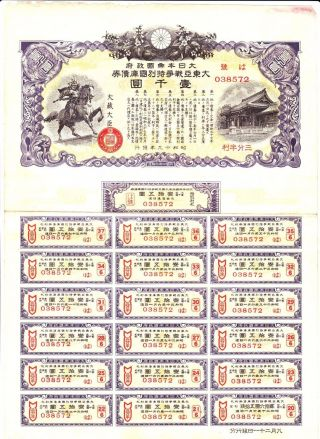 B2585,  Greater East Asia War Special Bond,  1000 Yen,  1944 Wwii photo