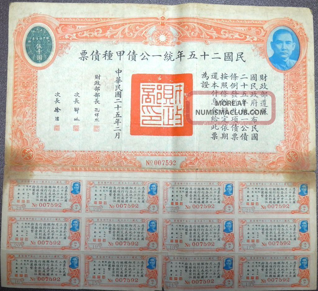 B2028,  China 1936 Unification Bond Type A,  5000 Dollars Highest Value,  Fine Stocks & Bonds, Scripophily photo