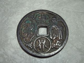 Antique Chinese Bronze Empire Coin 36 Mm.  Rare Coin P458 photo