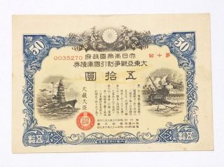 50 Yen Japan Government Savings Hypothec War Bond 1943 Wwii Circulated 13x18cm photo