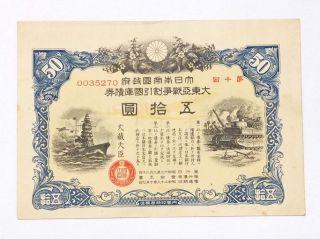 50 Yen Japan Government Savings Hypothec War Bond 1943 Wwii Circulated 13x18cm photo