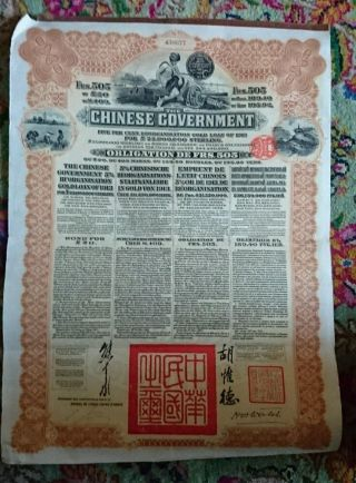 China Chinese 1913 Government Reorganisation Bic Gold 20 Pounds Unc Bond Share photo