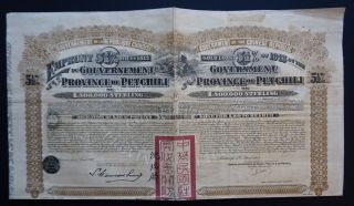 China - 5,  5 Government Of Province Of Petchili - 1913 - Uncancelled / Coupons photo