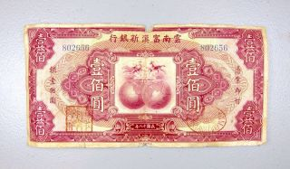 China Fu - Tien Bank 1929 $100 One Hundred Dollars American Banknote Company photo
