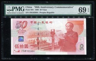 Pmg 69 China 1999 50th Anniversary Commemorative Pick 891 photo