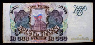 10000 рублей образца 1993 - 1994 - Билеты Банка России photo