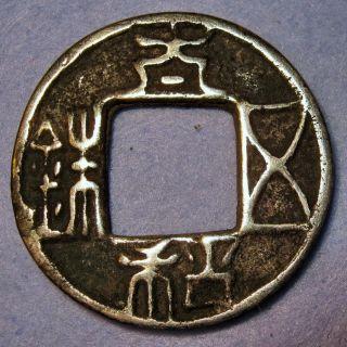 Silver Proof Coin N.  Wei Tai He Wu Zhu 495 Ad North & South Dynasties Daton photo