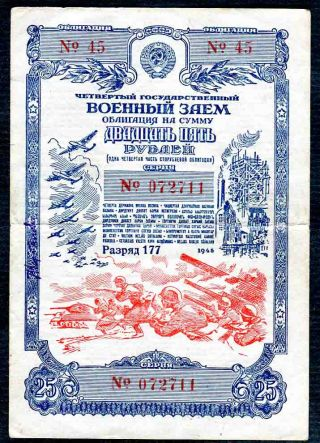 Russia 1945 Military Bond With Battle Scene 25 Roubles,  Tanks,  Airplanes.  Vf photo
