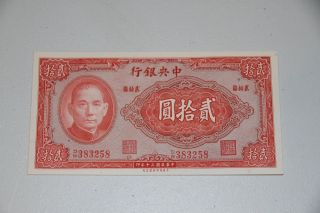 The Central Bank Of China P.  240b 20 Yuan 1941 Uncirculated Rmc 106 photo