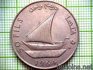 Yemen South Arabia 1964 50 Fils,  Dhow Sailing Boat photo