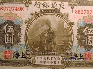 1914 China (bank Of Communications) 5 Yuan Note photo