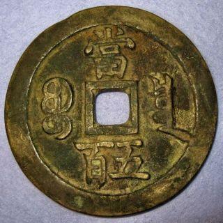 Hartill 22.  712 Ancient China Large Chinese 500 Cash Coin Xian Feng Yuan Bao Quan photo