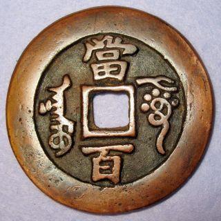 Hartill 22.  1078 Xian Feng 100 Red Cash,  Xinjiang Aksu : ئاقسۇ Red Copper photo