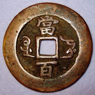 Hartill 22.  1102 Xian Feng 100 Red Cash,  Xinjiang Kuche كۇچار Red Copper photo