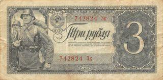 Russia 3 Rubles 1938 P 214a Circulated Banknote Je14j photo