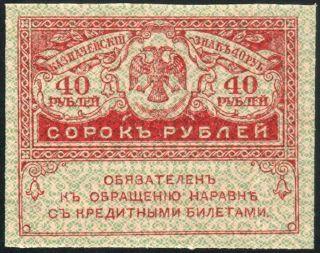 Russia 40 Rubles 1917 -