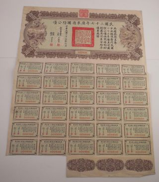 1938 China Chinese Kwangtung 4 Defence 10 Dollars Loan Bond Share Coupons photo