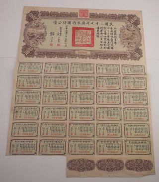 1938 China Chinese Kwangtung 4 Defence 10 Dollars Loan Bond Share Coupons photo