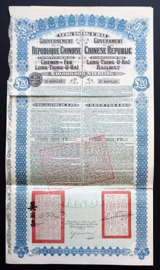 China - 5 Lung Tsing U Hai Railway - 1913 - 20 Pounds - Uncancelled / Coupons photo