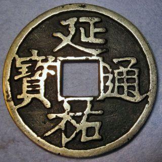 Silver Yan You Tong Bao,  Brahma Temple Coin,  Emperor Ayurbarwada 1314 - 20 Ad photo