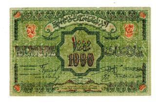 Russia … P - S712 … 1000 Rubles … 1920 … F photo