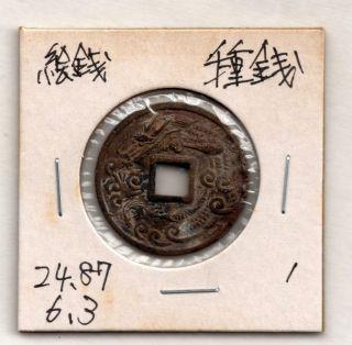 Rare Dragon Japanese Antique Esen (picture Coin) Mysterious Mon 961 photo